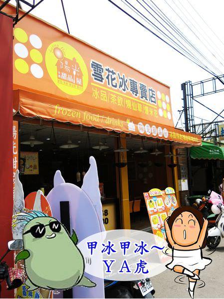 1-陽光甜品屋.JPG