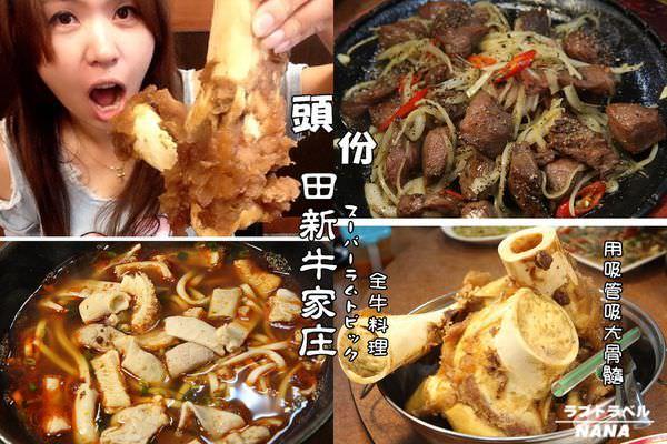 頭份尚順廣場 田新牛家庄 (1).jpg