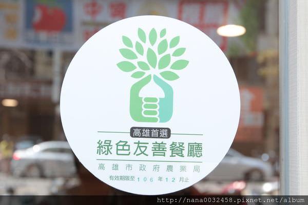 高雄素食餐廳美食 伊凡的花園 (2).JPG
