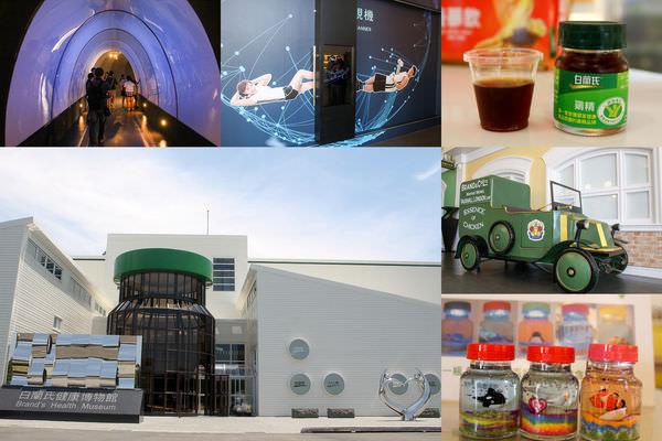彰化鹿港》白蘭氏健康博物館。免門票景點,全球最大的雞精瓶,虛擬隧道,3D互動體驗