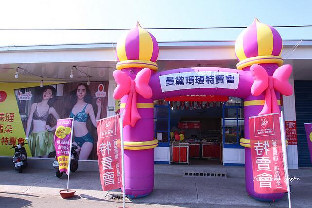 嘉義特賣會-芝瑩商場-曼黛瑪璉廠拍 (1)