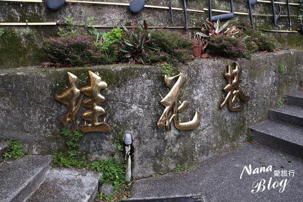 苗栗南庄旅遊 (26).JPG