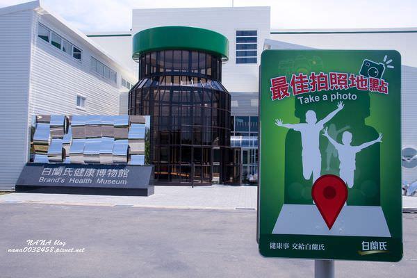 鹿港白蘭氏健康博物館 (1).jpg