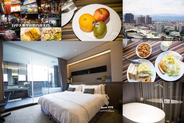 台中大雅住宿推薦》威汀城市酒店 hotel rêve taichung(大雅一天一夜行程規畫)