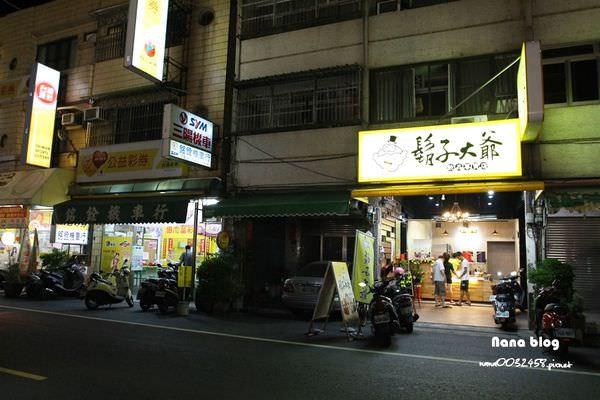 彰化飲料店 鬍子大爺 (3).JPG