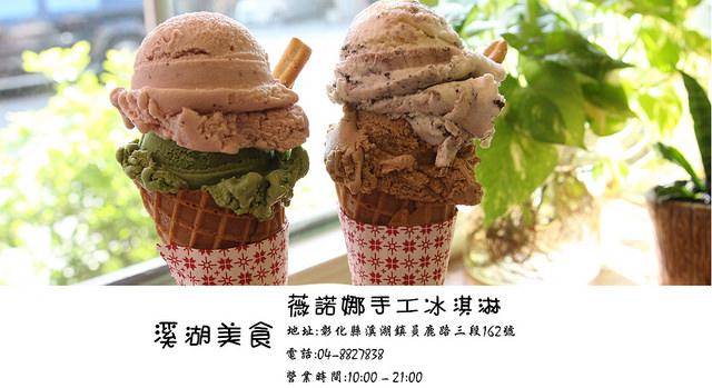 溪湖美食-2薇諾娜手工冰淇淋