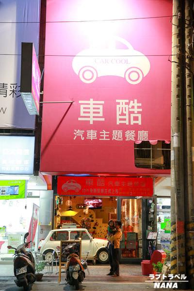 員林親子餐廳 車酷汽車主題餐廳  (2).jpg