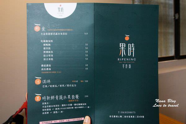 彰化埔心旅遊 果時手作坊 (20).jpg