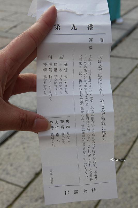 日本島根出雲大社 (39)
