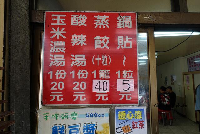 彰化社頭美食-味香鍋貼專賣店 (4)