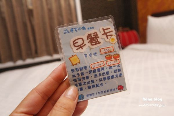 高雄六龜旅遊景點 麥克亞渡假村 (73).JPG