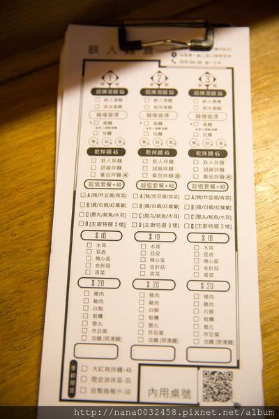 台中一中拉麵店 鐵人麵倉 (6).jpg
