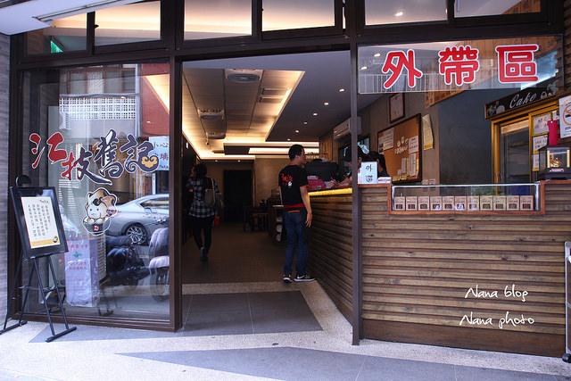 苗栗市美食-江技舊記 (2)