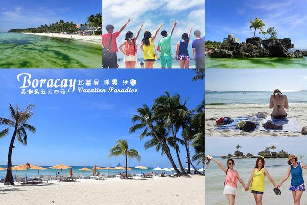【長灘島自由行】長灘島Boracay自助、長灘島旅遊行程.星期五沙灘Friday Beach、聖母礁岩