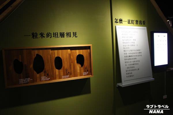 彰化觀光工廠 中興穀保 (18).JPG