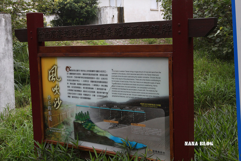 竹南景點-假日之森 (22)