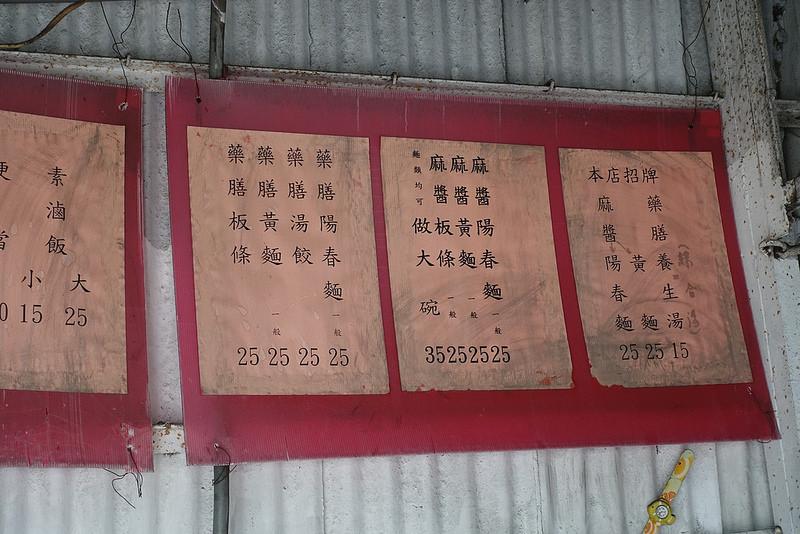 彰化員林-大慶商工旁無名素食麵 (6)