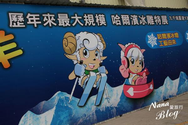 2015台中哈爾冰冰雕展 (2).JPG