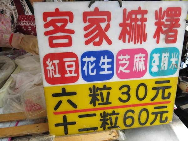 員林第一市場美食小吃-客家麻糬 (3).JPG
