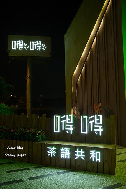 嘚嘚茶語共和複合式餐飲-員林旗艦館 (2)