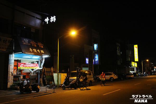 員林牛排   埔心恰恰牛排 (2).JPG