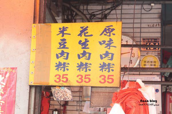 芬園小吃 古早味燒肉粽 (3).JPG