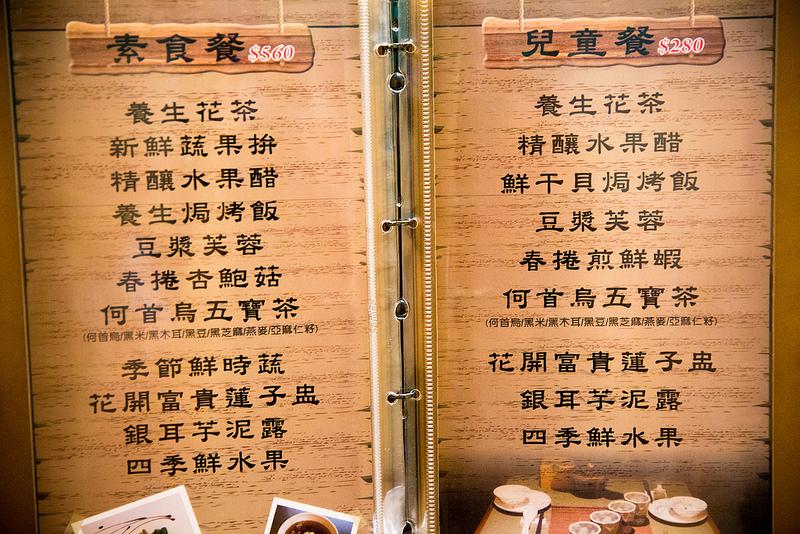 彰化花壇美食-花貝勒手作料理 (16)