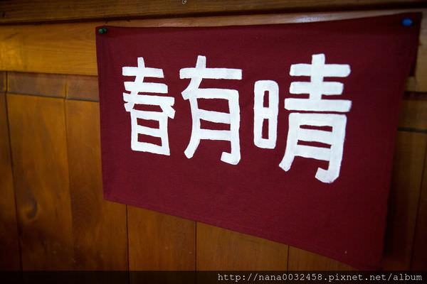 鹿港咖啡店 春有晴咖啡 (21).jpg