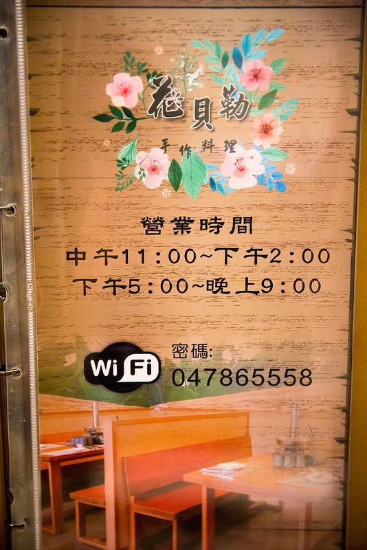 彰化花壇美食-花貝勒手作料理 (14)