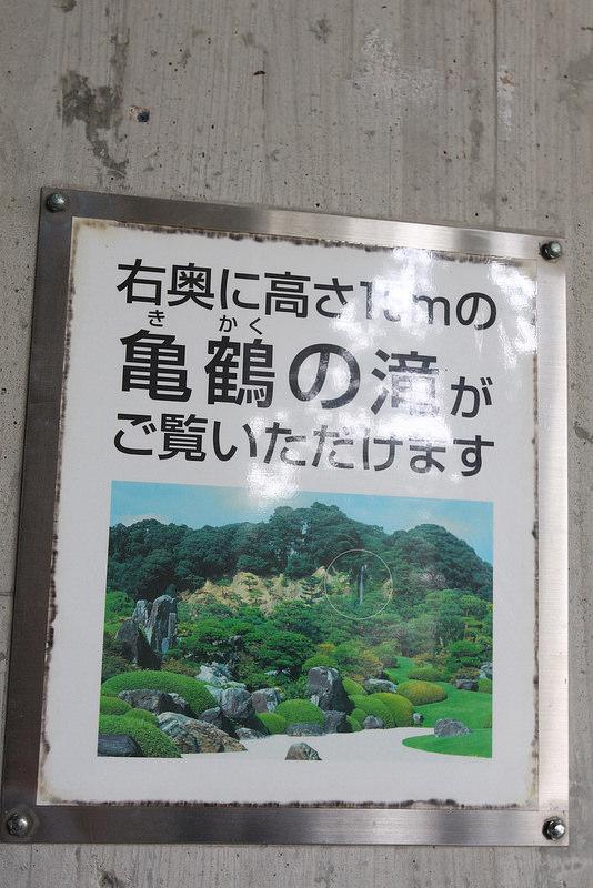 足立美術館|ADACHI MUSEUM OF ART (40)