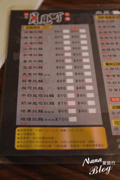 大村美食 月見町 (10).JPG