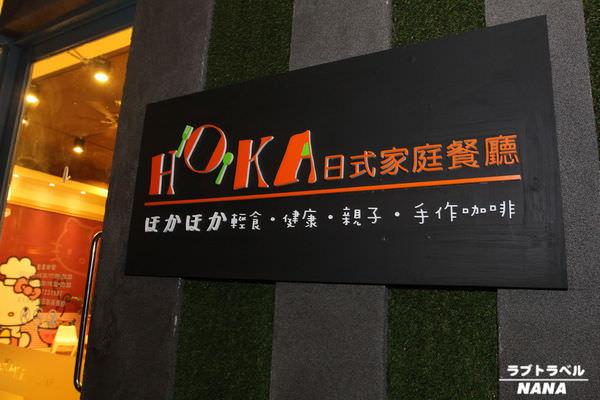 彰化親子餐廳 HOKA日式家庭餐廳 (3).JPG