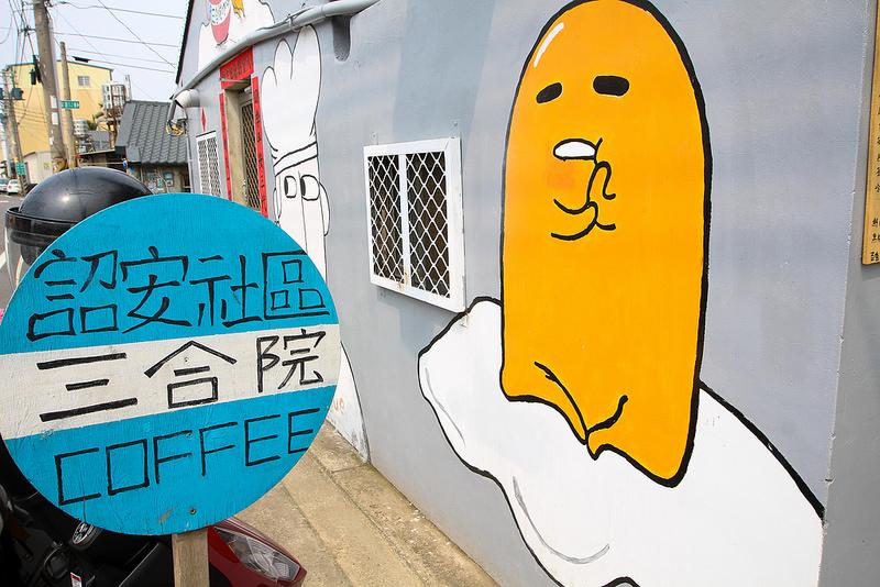 彰化景點-和美三合院咖啡 (5)