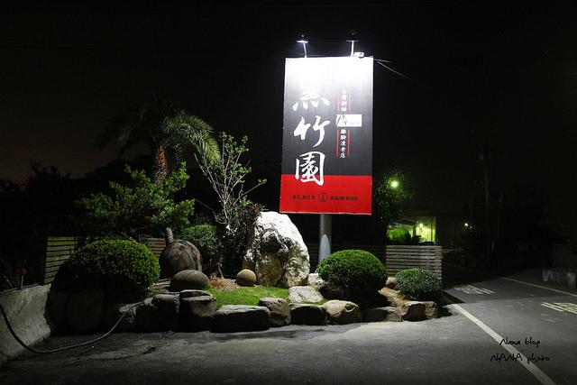 員林黑竹圍雞腳凍 (2)