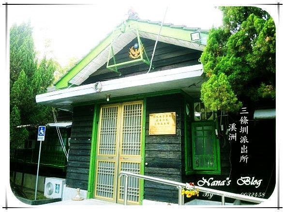 【彰化】日式建築。它真的是派出所❤溪洲三條圳派出所
