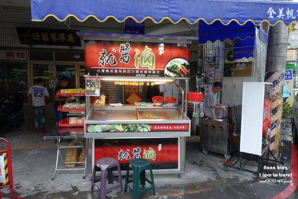 台中美食就醬滷味 (2).JPG