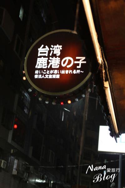 彰化鹿港魯味 台灣因仔 (5).JPG