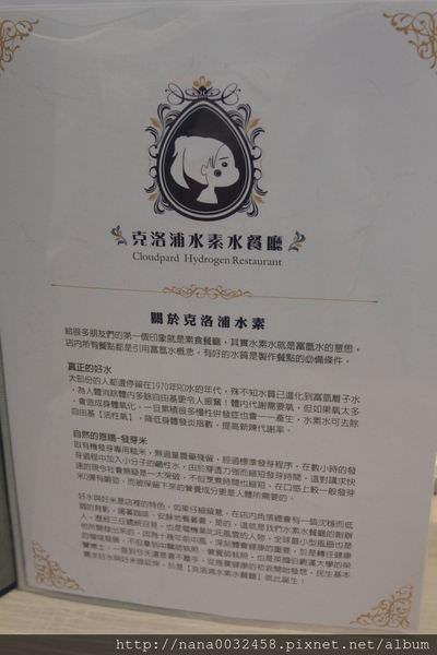 高雄美食 克洛補水素水餐廳 (27).JPG