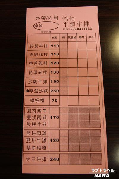 員林牛排   埔心恰恰牛排 (14).JPG