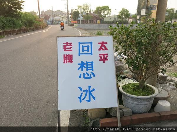 埔心冰店 太平老牌回想冰 (3).JPG