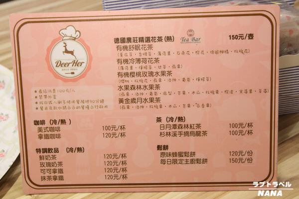 和美甜點店 DeerHer 甜點廚坊 (13).JPG