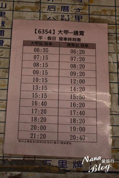 通霄火車站 (17).JPG