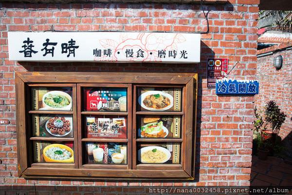 鹿港咖啡店 春有晴咖啡 (2).jpg
