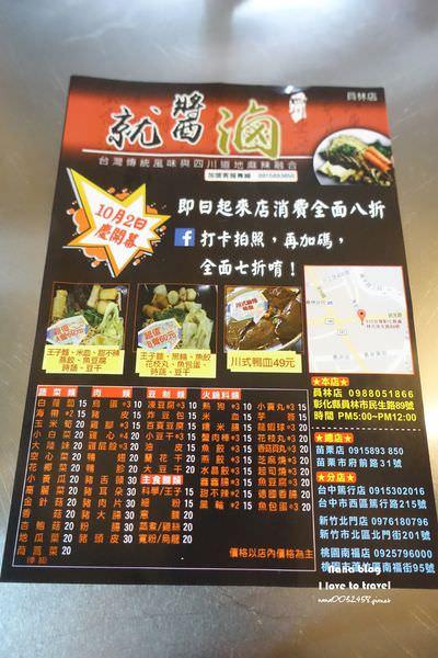 員林第一市場美食就醬滷味 (8).JPG