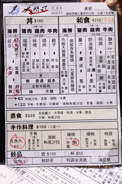 南投草屯餐廳-大間町日本料理 (17)