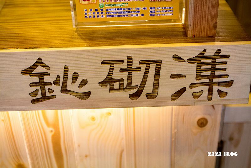 員林美食-鈊砌潗手調茶(員林靜修店) (5)