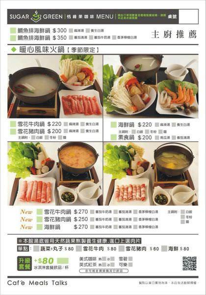 苗栗頭份餐廳-恬緣果人文咖啡館菜單 (2).jpg