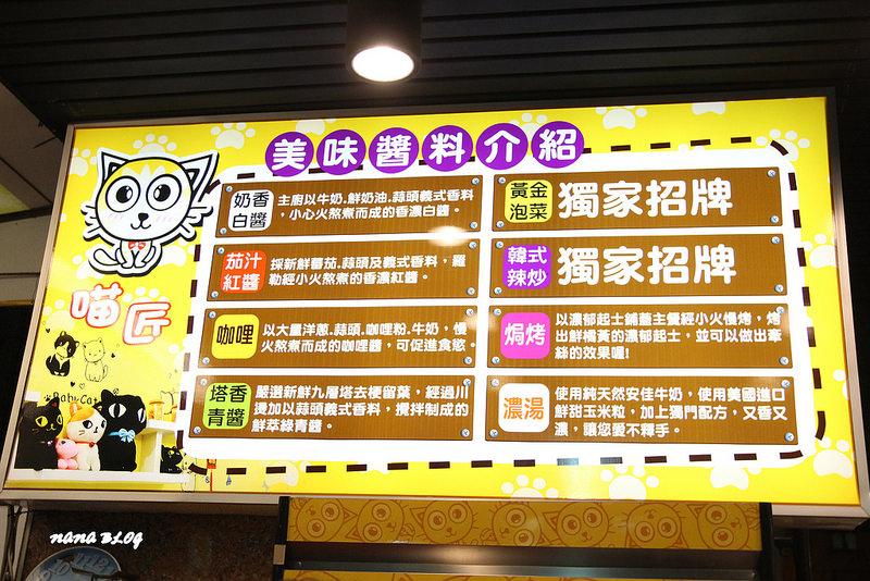 彰化市美食-喵匠 (3)