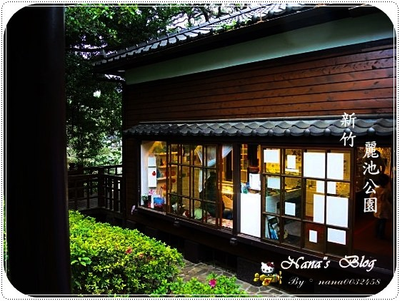 【新竹】不用花機票錢也可以來一趟日本❤麗池公園