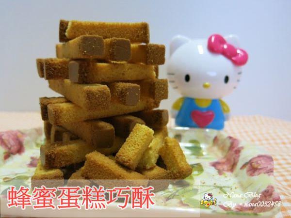 ★試吃★華菓堂。卡滋卡滋手作幸福。蜂蜜蛋糕巧酥